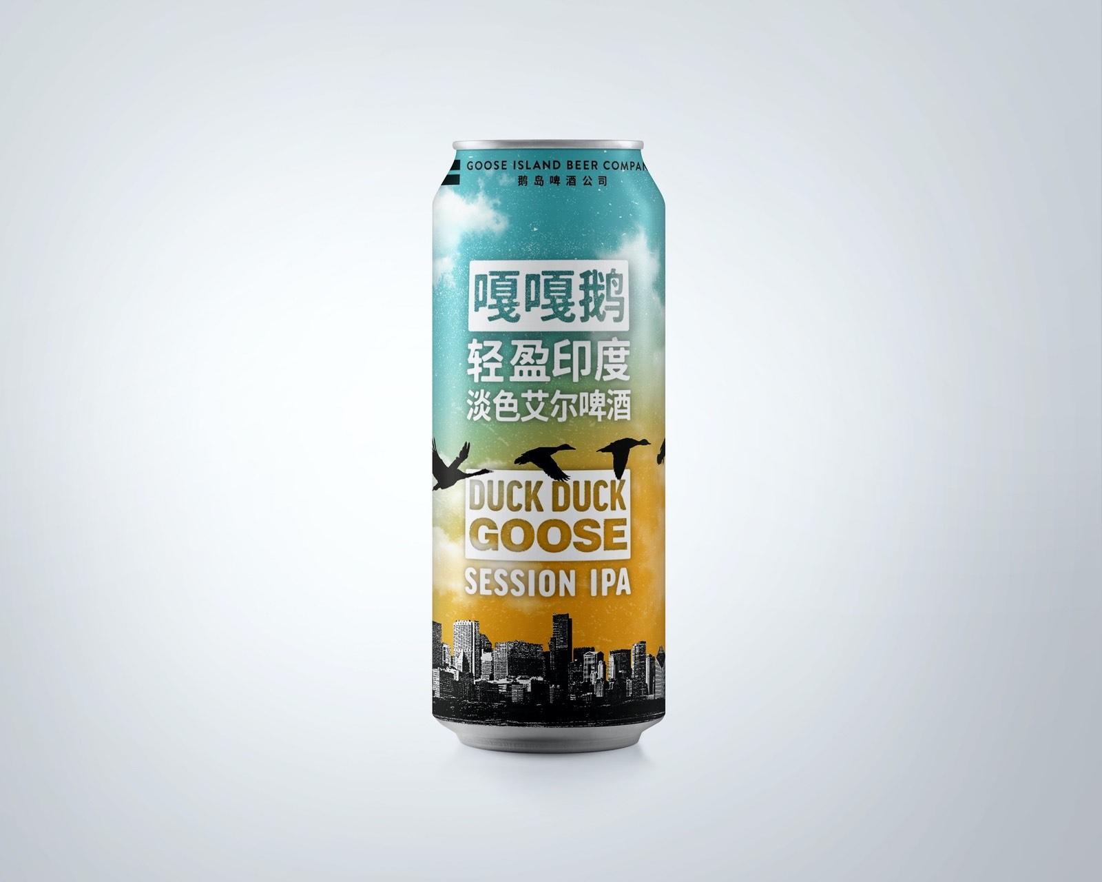 Goose-Island-DDGMockupName